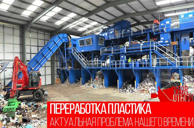 Особенности утилизации пласмассы и полимеров